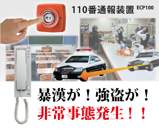 ECP100 110番通報装置|総合防犯カメラセンターのトーカイセキュリティ